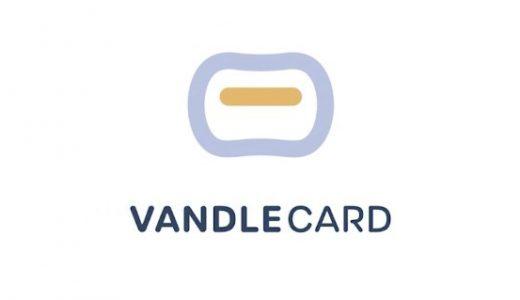 【レビュー】バンドルカードは未成年(中学生・高校生・大学生)でも使える?便利なアプリの使い方や安全性を詳細に説明!