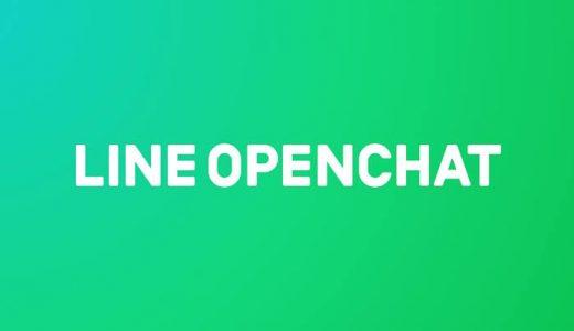 OpenChat(オープンチャット)は安全?危険?新たなLINE機能の特徴を紹介!