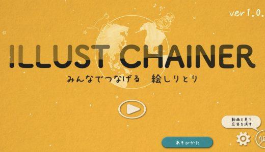 【レビュー】Illust Chainerって面白い?おすすめポイントや感想を紹介!